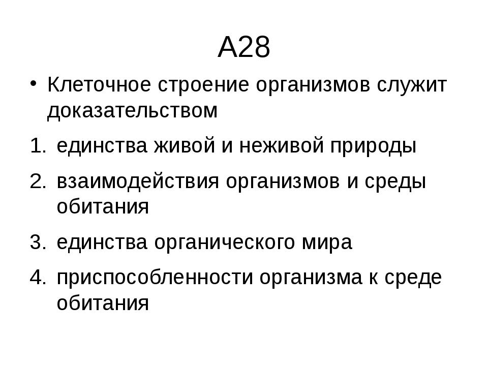 А28 Клеточное строение организмов служит доказательством единства живой и неж...
