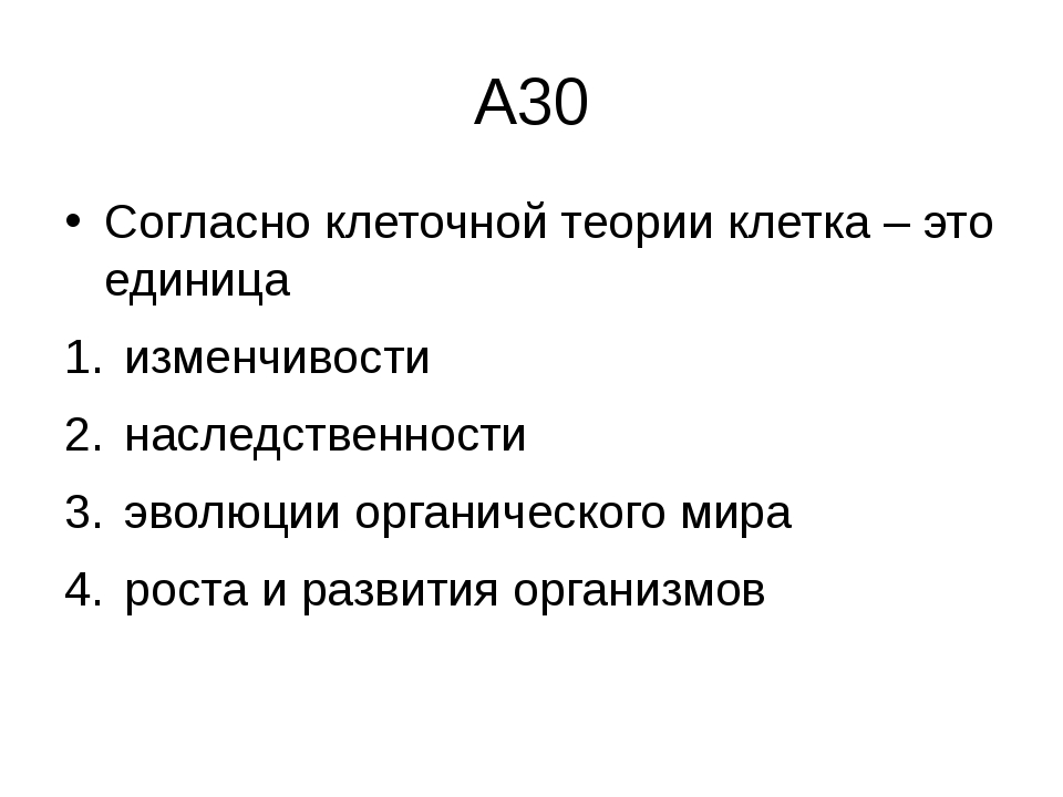 А30 Согласно клеточной теории клетка –это единица изменчивости наследственно...