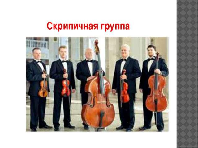 Скрипичная группа