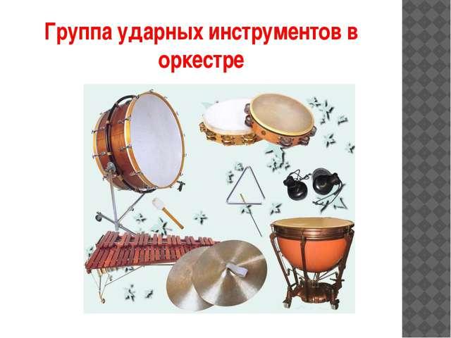 Группа ударных инструментов в оркестре