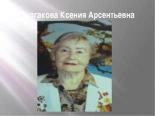 Булгакова Ксения Арсентьевна