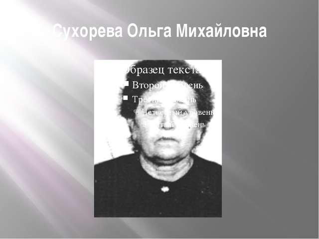 Сухорева Ольга Михайловна