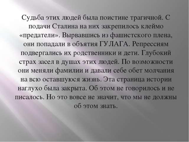 Судьба этих людей была поистине трагичной. С подачи Сталина на них закрепило...