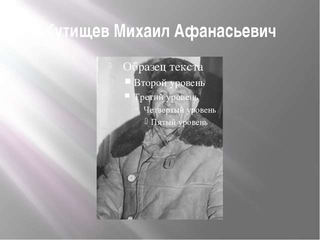 Кутищев Михаил Афанасьевич