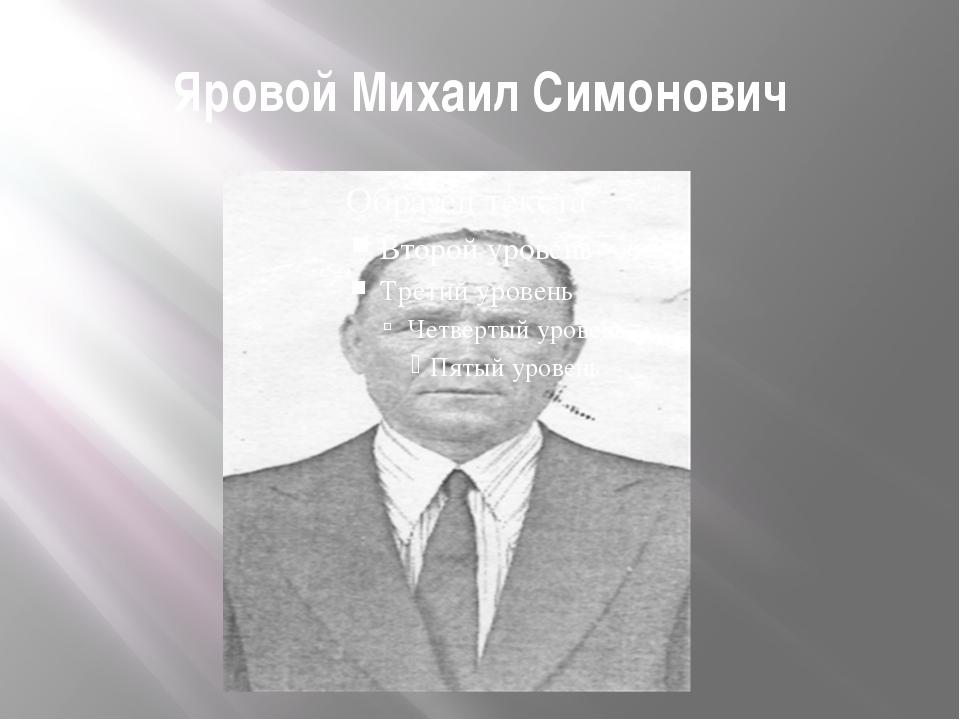 Яровой Михаил Симонович