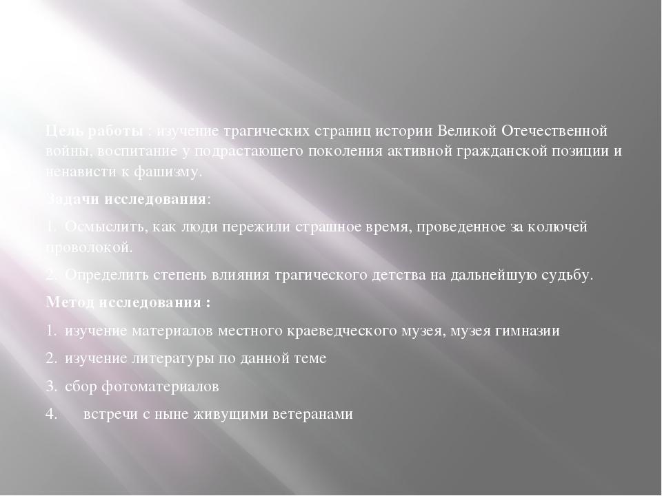 Цель работы : изучение трагических страниц истории Великой Отечественной вой...