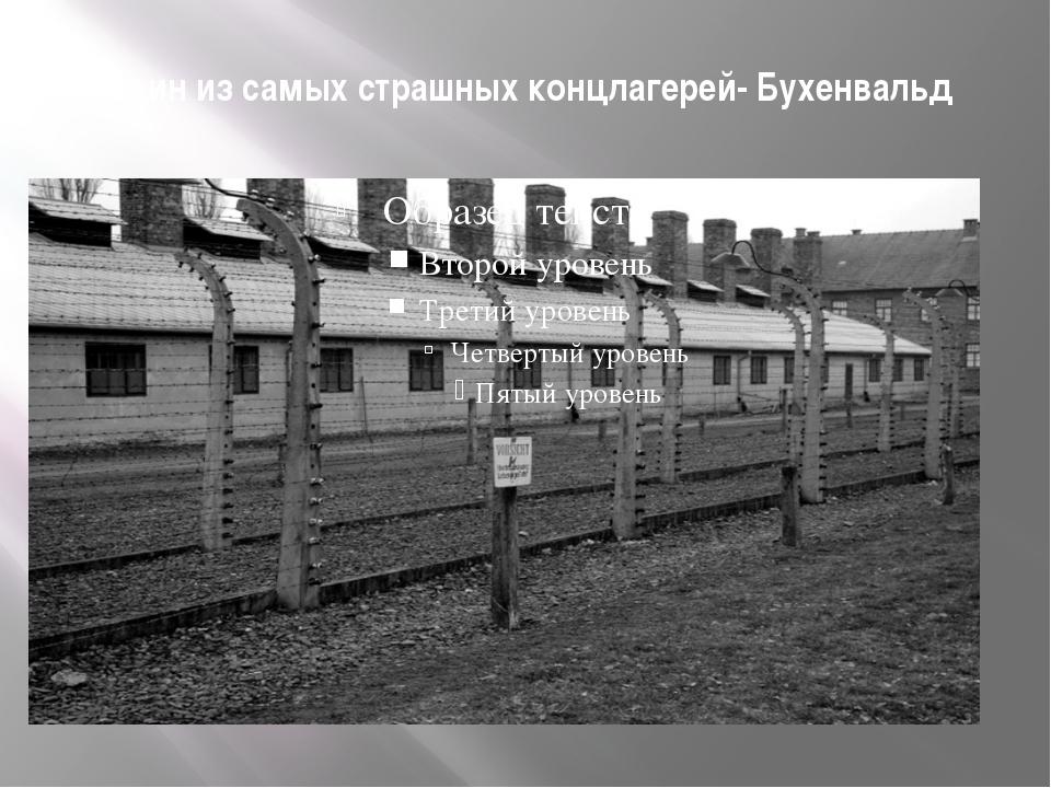Один из самых страшных концлагерей- Бухенвальд