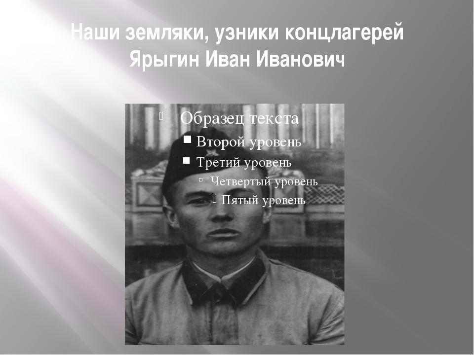 Наши земляки, узники концлагерей Ярыгин Иван Иванович