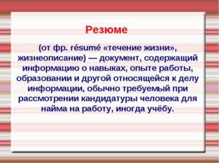 Резюме (от фр. résumé «течение жизни», жизнеописание) — документ, содержащий
