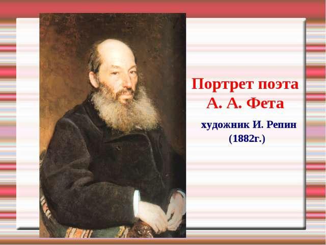 Портрет поэта А. А. Фета художник И. Репин (1882г.)