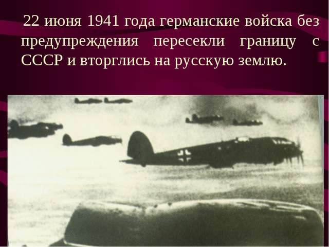 22 июня 1941 года германские войска без предупреждения пересекли границу с С...