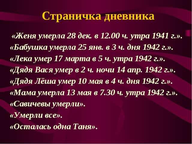Страничка дневника «Женя умерла 28 дек. в 12.00 ч. утра 1941 г.». «Бабушка ум...