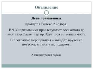 Объявление День призывника пройдет в Бийске 2 ноября. В 9.30 призывники просл
