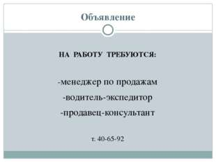 Объявление НА РАБОТУ ТРЕБУЮТСЯ: -менеджер по продажам -водитель-экспедитор -п