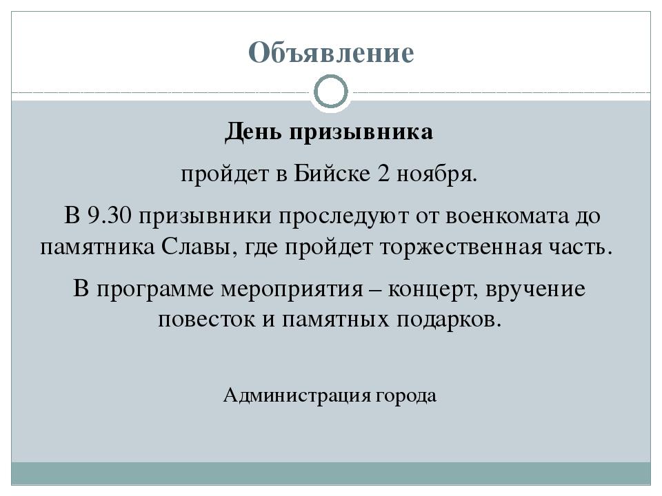 Объявление День призывника пройдет в Бийске 2 ноября. В 9.30 призывники просл...