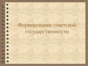 Формирование советской государственности
