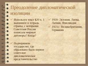 Преодоление дипломатической изоляции Используя текст §20 п. 1 выпишите в тетр