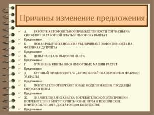 Причины изменение предложения A.РАБОЧИЕ АВТОМОБИЛЬНОЙ ПРОМЫШЛЕННОСТИ СОГЛАСН