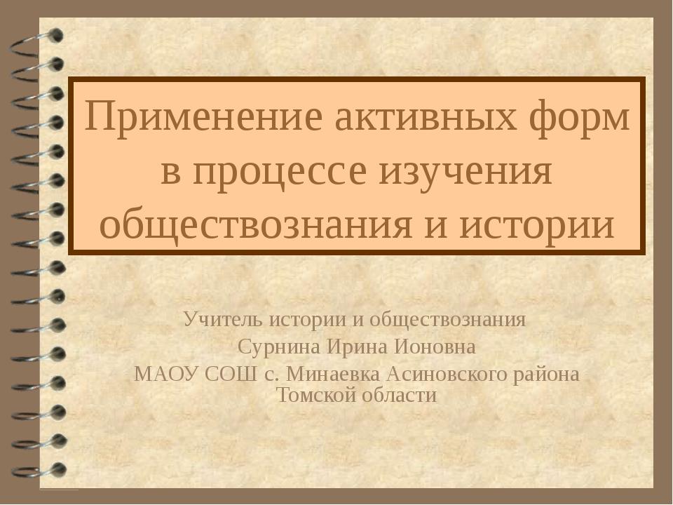 Применение активных форм в процессе изучения обществознания и истории Учитель...