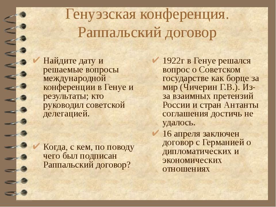 Генуэзская конференция. Раппальский договор Найдите дату и решаемые вопросы м...