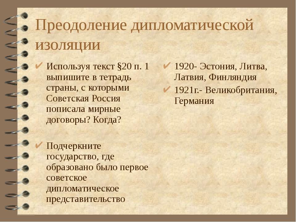 Преодоление дипломатической изоляции Используя текст §20 п. 1 выпишите в тетр...