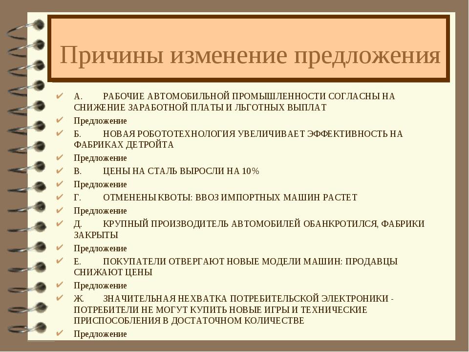Причины изменение предложения A.РАБОЧИЕ АВТОМОБИЛЬНОЙ ПРОМЫШЛЕННОСТИ СОГЛАСН...