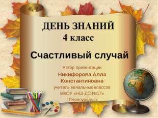 ДЕНЬ ЗНАНИЙ 4 класс Автор презентации Никифорова Алла Константиновна учитель