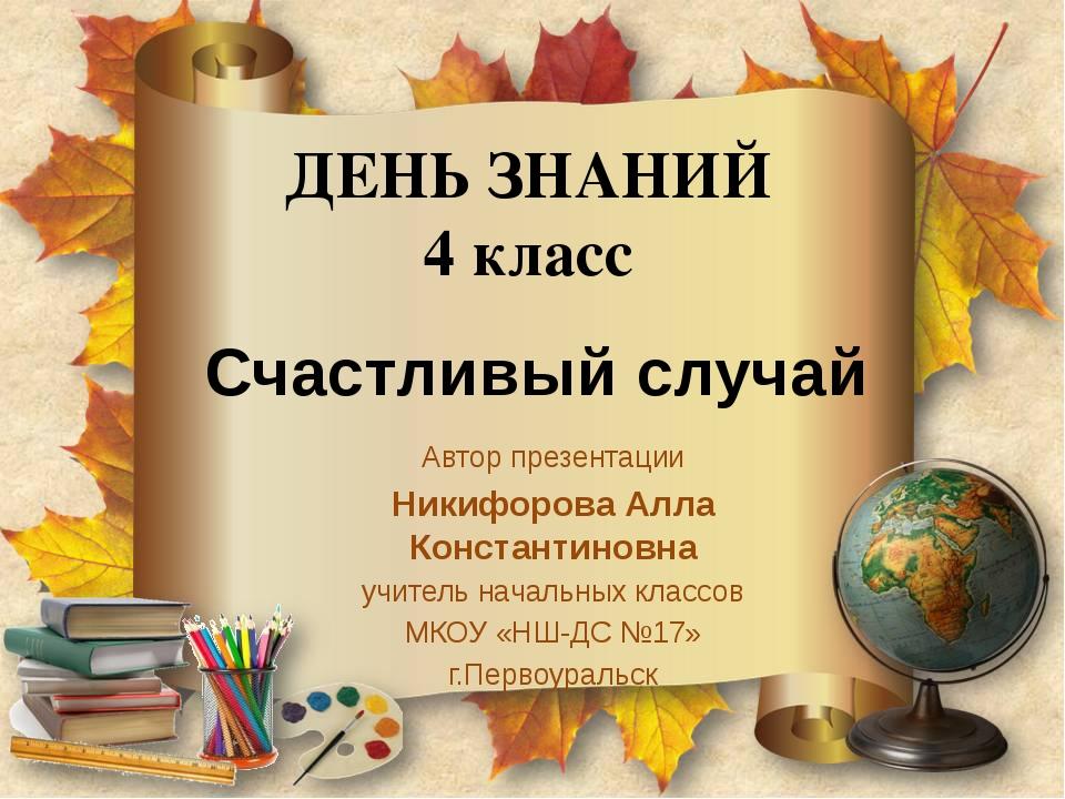 ДЕНЬ ЗНАНИЙ 4 класс Автор презентации Никифорова Алла Константиновна учитель...