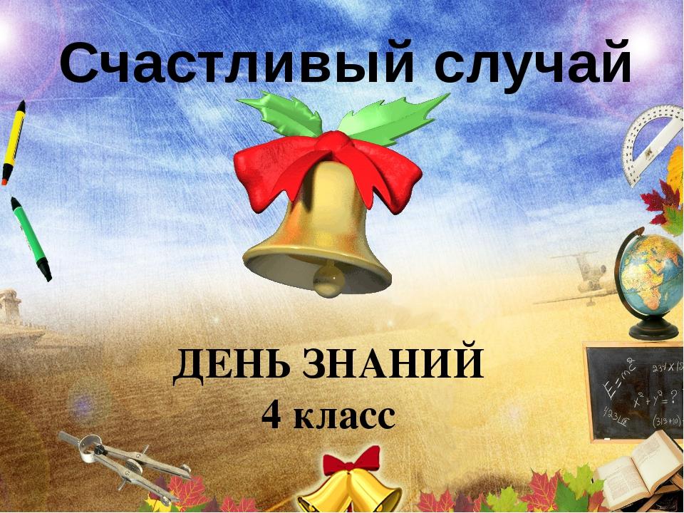 ДЕНЬ ЗНАНИЙ 4 класс Счастливый случай
