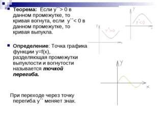 Теорема: Если y``> 0 в данном промежутке, то кривая вогнута, если y``< 0 в д