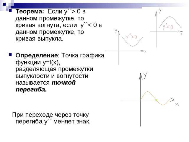 Теорема: Если y``> 0 в данном промежутке, то кривая вогнута, если y``< 0 в д...