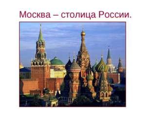 Москва – столица России.