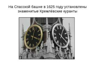 На Спасской башне в 1625 году установлены знаменитые Кремлёвские куранты