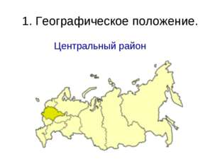 1. Географическое положение. Центральный район
