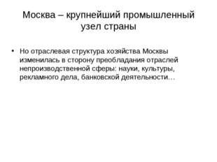 Москва – крупнейший промышленный узел страны Но отраслевая структура хозяйств