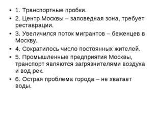 1. Транспортные пробки. 2. Центр Москвы – заповедная зона, требует реставраци