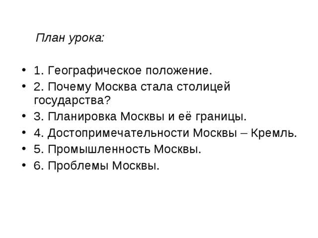 План урока: 1. Географическое положение. 2. Почему Москва стала столицей гос...