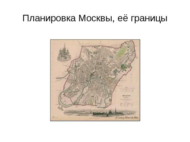 Планировка Москвы, её границы