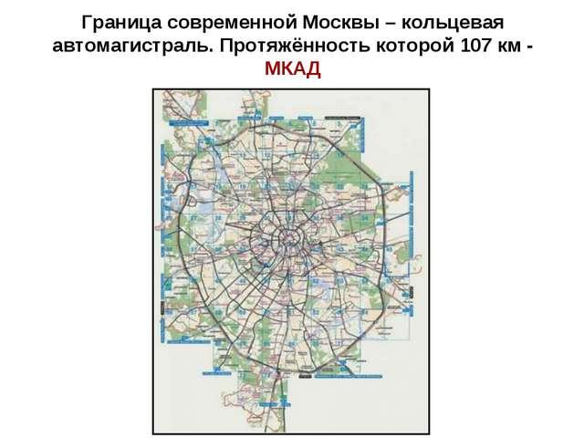 Граница современной Москвы – кольцевая автомагистраль. Протяжённость которой...