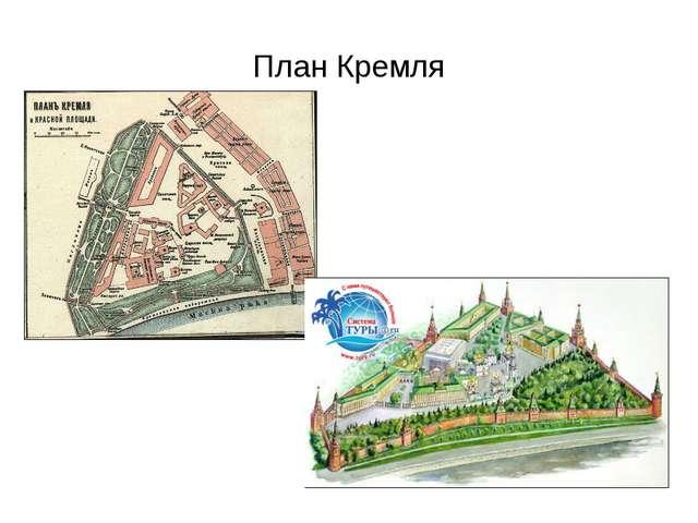 План Кремля