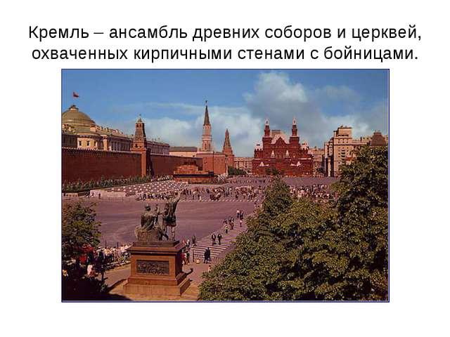Кремль – ансамбль древних соборов и церквей, охваченных кирпичными стенами с...