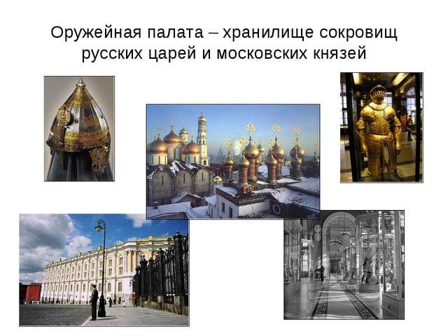 Оружейная палата – хранилище сокровищ русских царей и московских князей