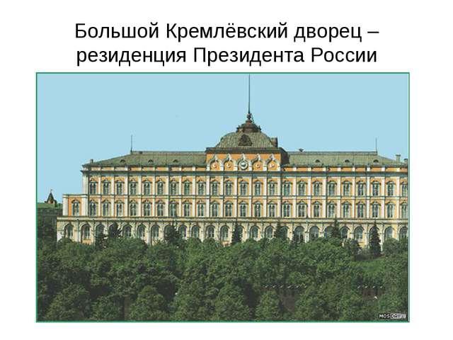 Большой Кремлёвский дворец – резиденция Президента России