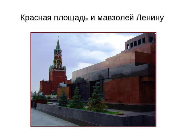 Красная площадь и мавзолей Ленину