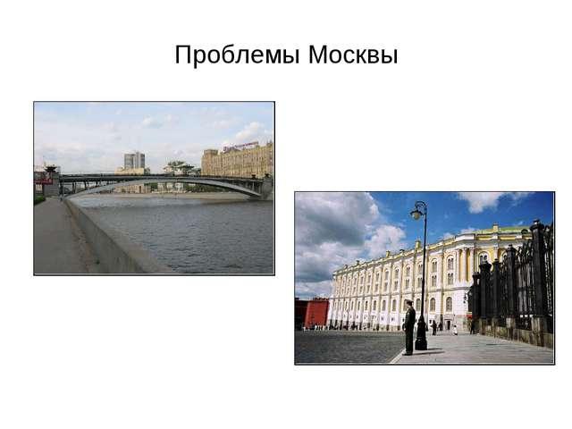 Проблемы Москвы