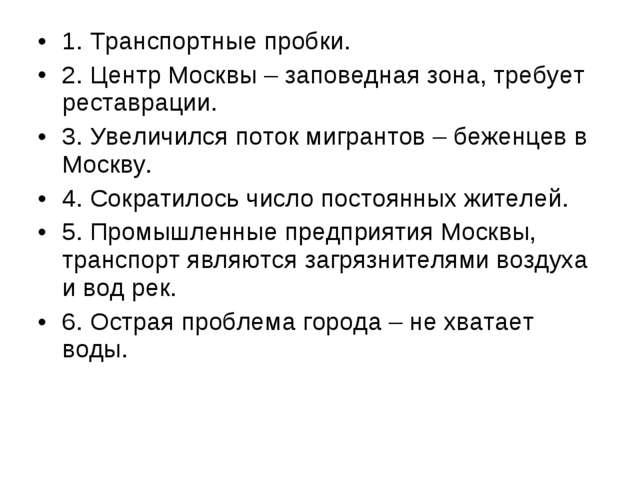 1. Транспортные пробки. 2. Центр Москвы – заповедная зона, требует реставраци...
