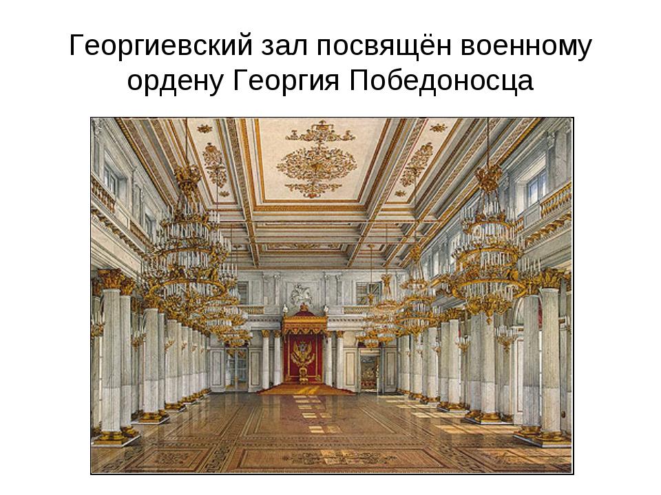 Георгиевский зал посвящён военному ордену Георгия Победоносца