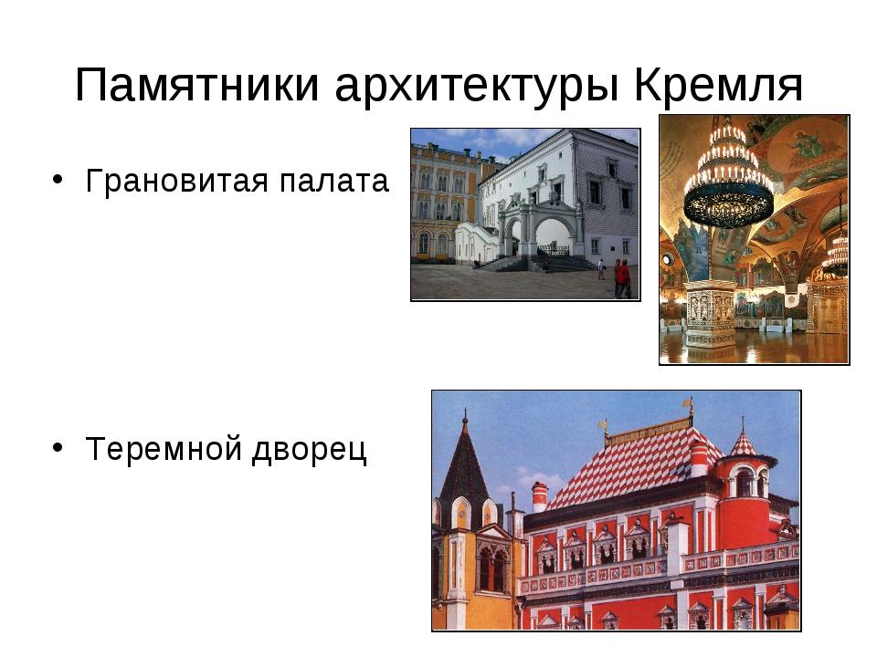 Памятники архитектуры Кремля Грановитая палата Теремной дворец