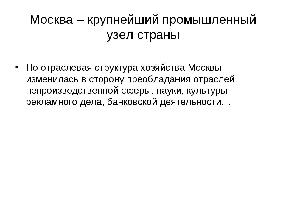 Москва – крупнейший промышленный узел страны Но отраслевая структура хозяйств...