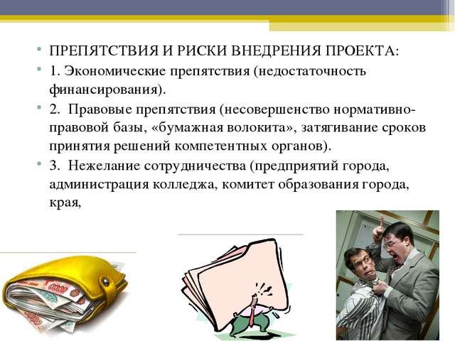 ПРЕПЯТСТВИЯ И РИСКИ ВНЕДРЕНИЯ ПРОЕКТА: 1. Экономические препятствия (недостат...
